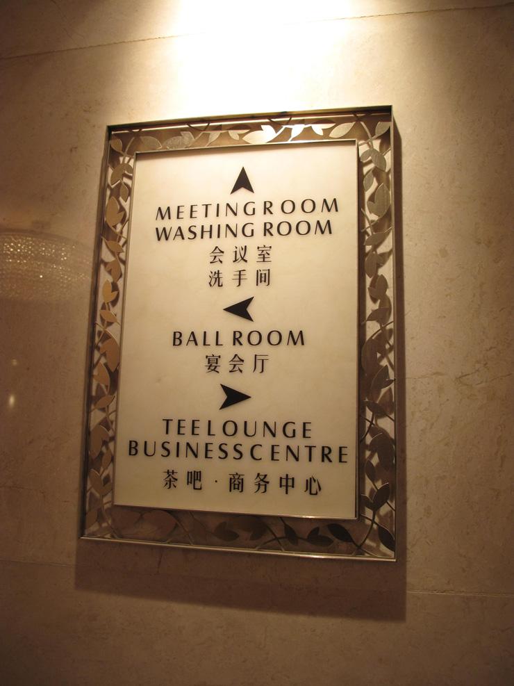 福州-融侨酒店1