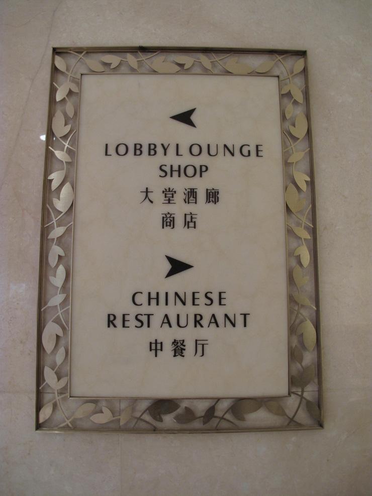 福州-融侨酒店2
