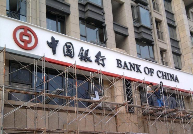 中1国银行
