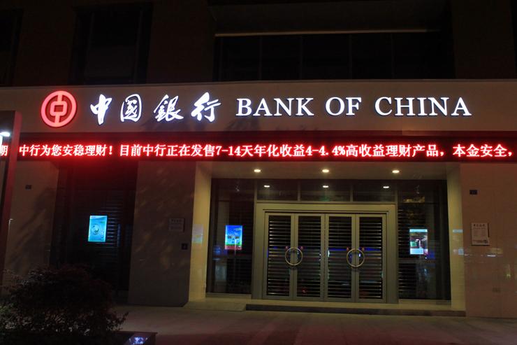 中国银行2