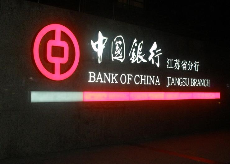 中国银行4